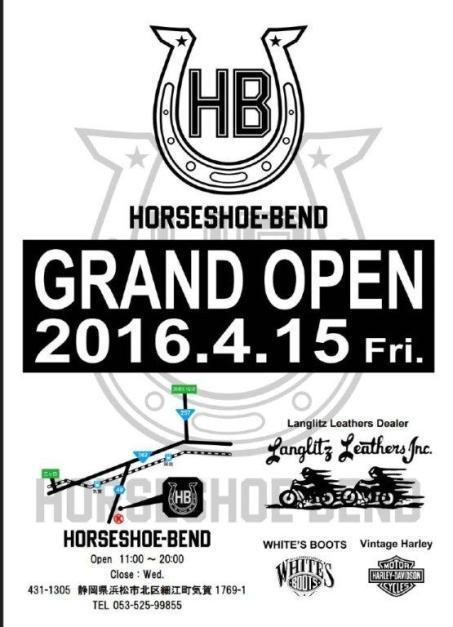 New Langlitz dealer. Horseshoe-Bend in Hamamatsu 06.jpg